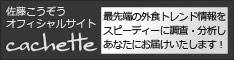 佐藤こうぞう 株式会社カシェット