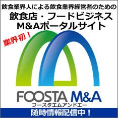 飲食店・フードビジネス M&Aのためのポータルサイト