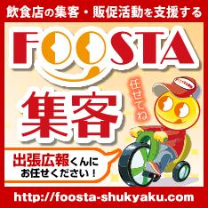 飲食店の集客・販促活動を支援するFOOSTA集客(フースタ集客)出張広報くん