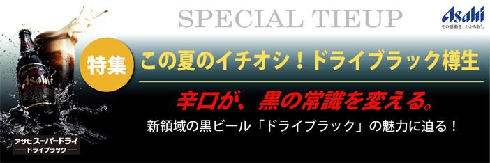 130524_asahi_dryblack_header.jpg