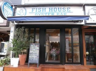 130826_fish-house-oyster-bar_meguro_01-thumb-314x235-9164.jpg