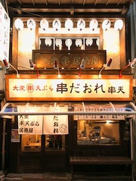 140620_kushidaore_kushi-ten_01-thumb-280x373-10669.jpg