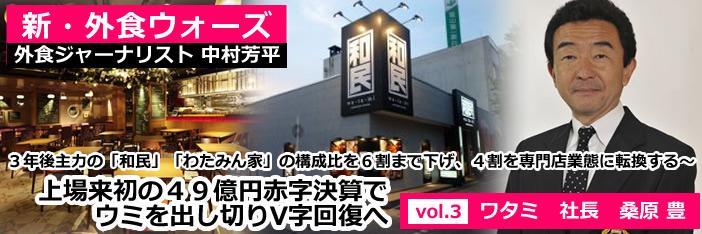 140806_gaisyoku_wars_header.jpg