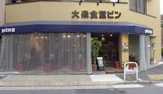 141222_ping_taisyu-shokudo_01-thumb-237x137-11700.jpg