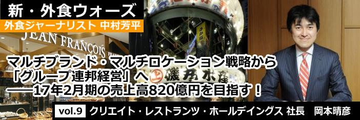150209_gaisyoku_wars_header.jpg