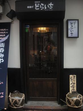 doraichi_exterior_110201-thumb-292x389-4012.jpg