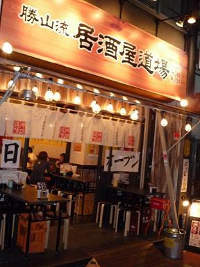 katsuyamaryu_exterior_100816-thumb-288x384-2850.jpg