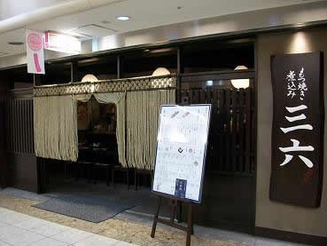 miroku-yaesu_entrance_100602p-thumb-369x277-2119.jpg