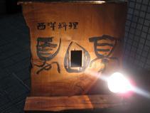 natsumetei_exteriror_111114-thumb-211x159-5541.jpg