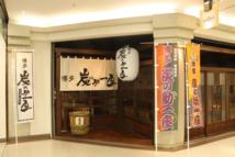 suminosuke_exterior_100331-thumb-214x143-1444.jpg