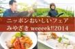 140205_miyazaki_week_thum
