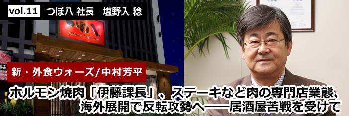150509_gaisyoku_wars_header