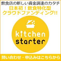 キッチンスターターPC
