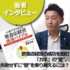 廣瀬氏著者インタビュー
