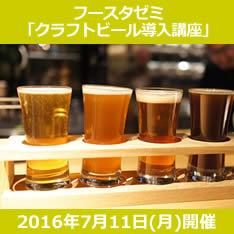 クラフトビール導入ゼミ