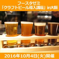 クラフトビール導入ゼミin大阪