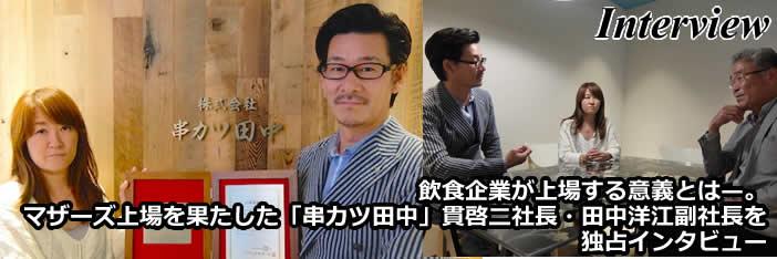161012_interview_header