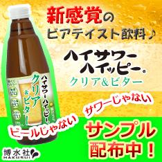 博水社キャンペーンバナー