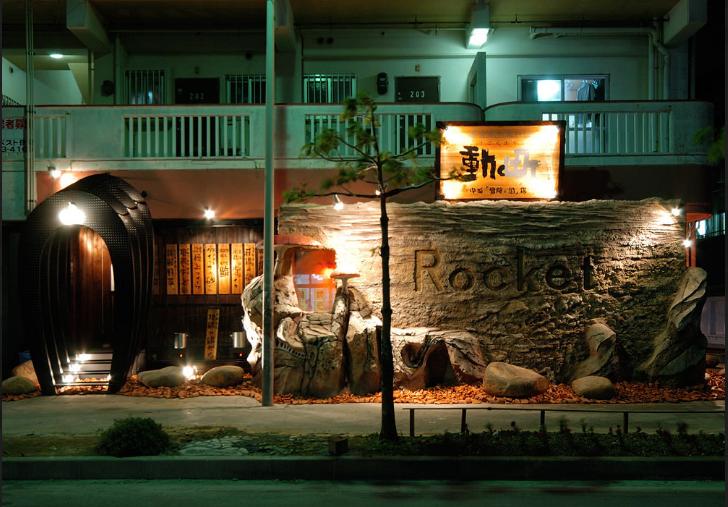 動く町 中城「冒険の国」店 写真 1ページ目(1件~1件) - ぐるなび