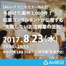 airレジセミナー