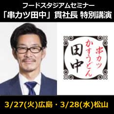 フースタFCセミナー広島