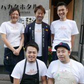福岡発O・B・U Companyが、中目黒に「ハカタホタル」を開業。都内で単価1万~6000円の店舗を運営する「ほたる」ブランドが、若いスタッフの活躍の場として単価4500円のカジュアル業態を開発