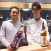 日本酒の新聖地の五反田にまた上質な日本酒専門店「曲宴あぎ」が加わった。ネオ日本酒マーケットをリードしてきた平見氏が造り手の想いを届ける