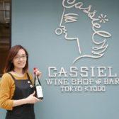 経堂にドイツワイン専門のショップ&バー「Cassiel」がオープン。11年のドイツ生活を経験したオーナーが、現地で知ったドイツワインの魅力を発信する