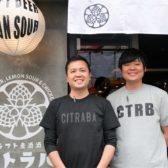 クラフトビアマーケット卒業生が、高円寺に「クラフト麦酒酒場 シトラバ」を開業。クラフトビールとレモンサワー、丸鶏フライドチキンの3本柱の酒場業態で独立!