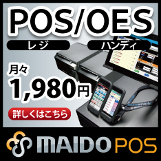 無料でダウンロードできる「POSシステム」が登場!MAIDO POSリリース!