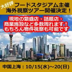 上海ツアーバナー