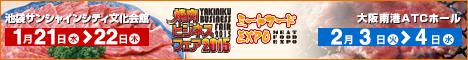 焼肉・外食業界必見!焼肉ビジネスフェア2015