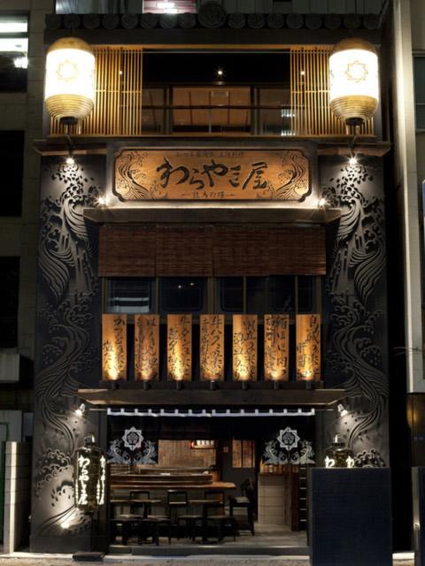 新宿三丁目 居酒屋 わらやき屋 dd予約ページ