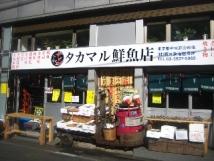 店 タカマル 田町 鮮魚
