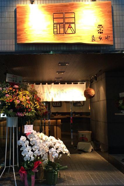 """天ぷらと立呑みで、日本文化""""Tachinomi""""をワールド ..."""
