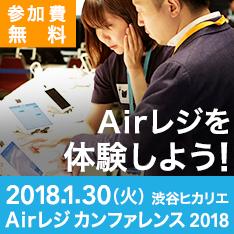 airレジカンファレンス