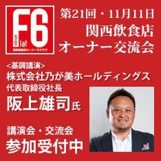 F6バナー