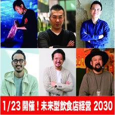 居酒屋ジャパン2020