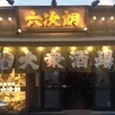 """グローバルな大ヒット業態を開発する飲食プロデューサーの山本浩喜氏プロデュース!六次産業化推進の""""出口""""となる「大衆酒場 六次朗」が上野に7月14日オープン"""