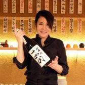 日本酒好きが高じてOLから転身した女性店主が「日本酒専門店 ぽんしゅ家」を人形町でオープン。200種の酒と発酵食材のつまみで初心者にも日本酒の魅力を訴求。女性ファンも急増中!