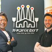 大阪でバルを展開するジースタイルの東京2店舗目。本場スペインと大阪の味が融合した創作お好み焼きがウリの「カネコバルセロナ」が恵比寿にオープン