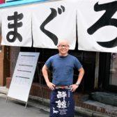 上海で年商20億円のまぐろ専門店を展開した島原氏が、日本で第二の飲食人生をスタート!「5年で年商30億円」を掲げ、神保町に「鮪のシマハラ」をオープン