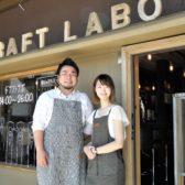 キリンビール出身者による3店舗目、所沢に「DRAFT LABO」が開業。ビールはもちろんワイン、日本酒すべてをドラフト(樽生)で提供!将来はビール醸造業への進出も視野