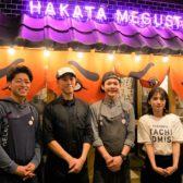 内幸町に「博多メグスタ 日ゞ小路店」がオープン。博多の立ち飲み文化を牽引し、世界一を目指す「MEGUSTA」が東京初進出!