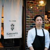 新富町に「Kamenote(カメノテ)」が開業。フランス修業後、築地の仲卸直営ビストロ「Uokame」を繁盛店にした店長が独立、ハイクオリティだけどカジュアルなフレンチ割烹