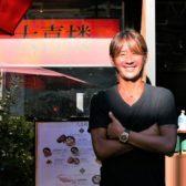 プレジャーカンパニー18店舗目、創業の地・たまプラーザに新業態「大喜楼」を開業。北京ダックはじめ本格中華をリーズナブルに提供する中華で、さらに地域で存在感を放つ!