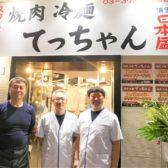 「炭火焼ホルモン ぐう」の新業態「焼肉 冷麺 てっちゃん」が蒲田に開業。「旧き良き昔ながらの焼肉文化の継承」をコンセプトに、職人不要のオペレーションで展開も視野に入れる!
