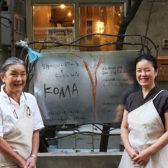 五反田に3.8坪の小さな酒場「KOMA」がオープン。チーズやスパイス、ハーブのテイストをふんだんに盛り込んだ「晩酌メニュー」が、おひとり様女子の心を掴む