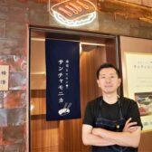 三軒茶屋に「寿司とワイン サンチャモニカ」が開業。エー・ピーカンパニー元幹部の綱嶋恭介氏の「酒ワイン食堂 今日どう?」に続く2店舗目、三茶マーケットにないカジュアルすし酒場で勝負!