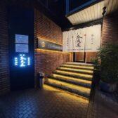 「日本一高い居酒屋」の「田中田」が、ニューノーマルを意識した新店舗!税サ込12800円、2時間半オーダーバイキング制の「博多 奈良屋」が西麻布にオープン